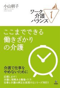 ワーク介護バランス (1)