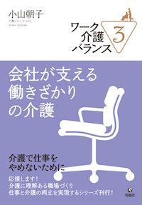 ワーク介護バランス (3)