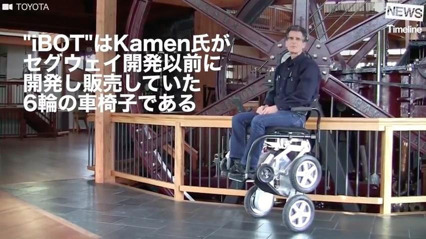 車椅子(車いす)の歴史と未来(トヨタ x セグウェイ)