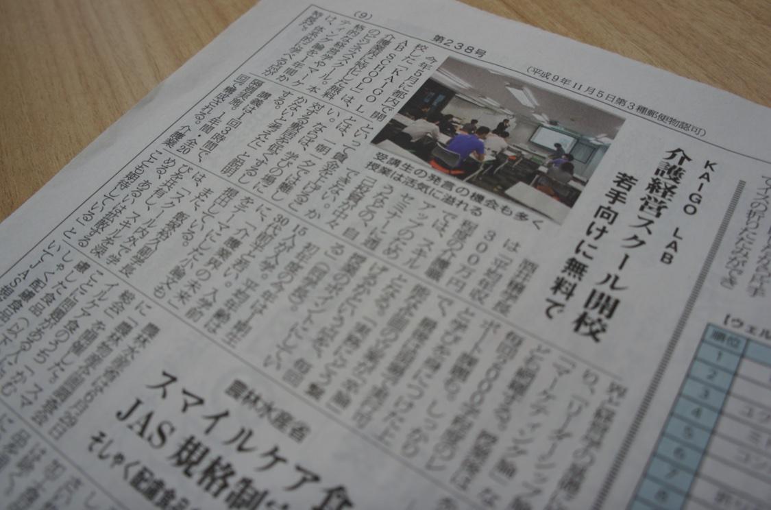 『シルバー産業新聞』(2016年8月10日号)