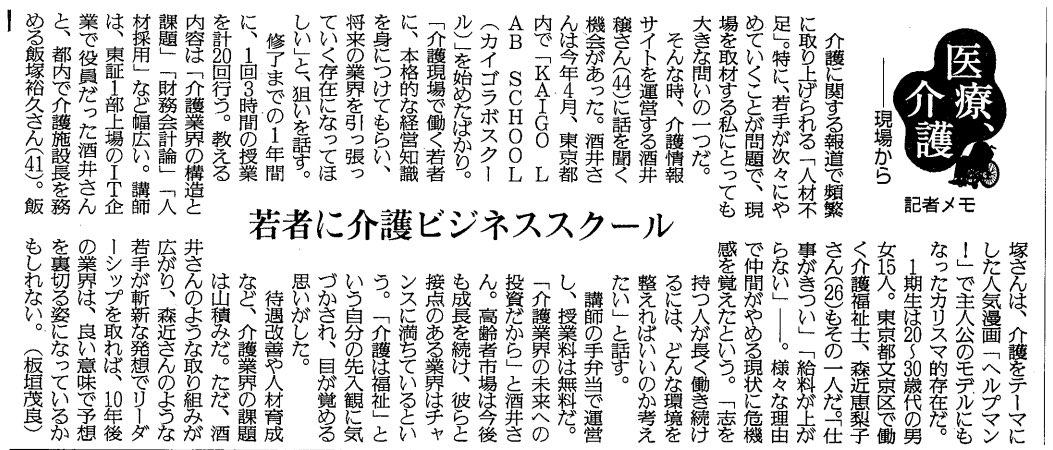 『読売新聞』(2016年10月23日);若者に介護ビジネススクール