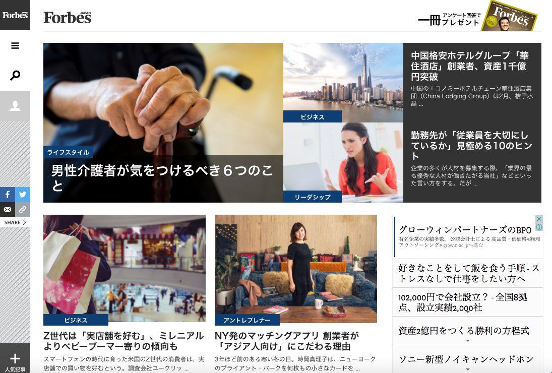 『Forbes Japan』(2017年3月15日);男性介護者が気をつけるべき6つのこと
