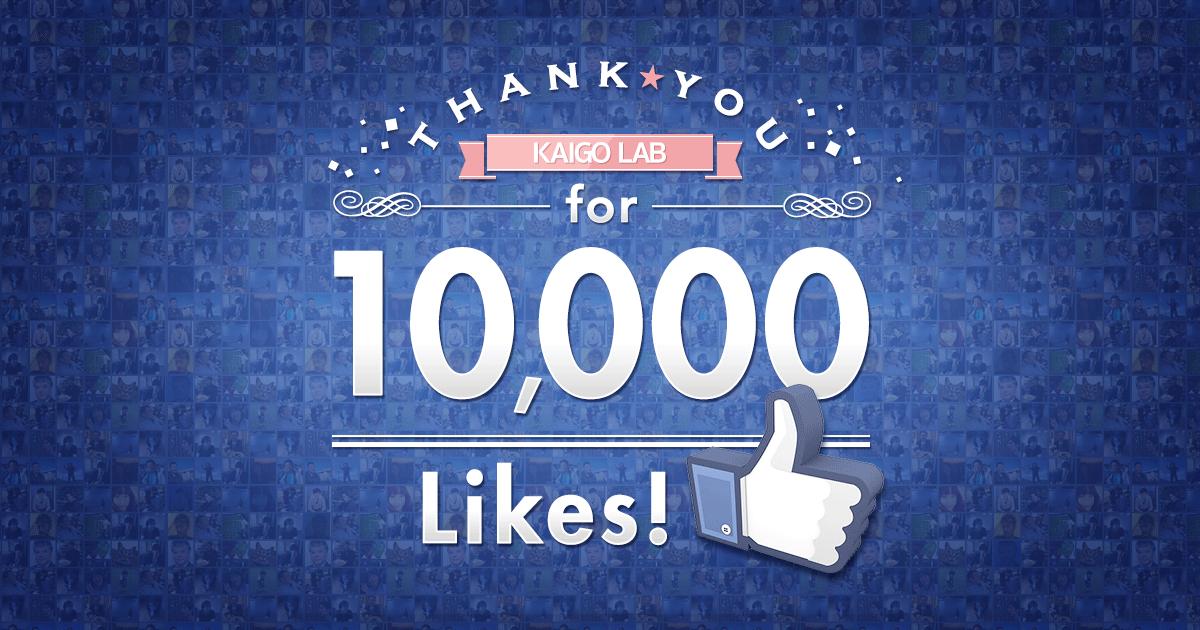 Facebook 10,000いいね!