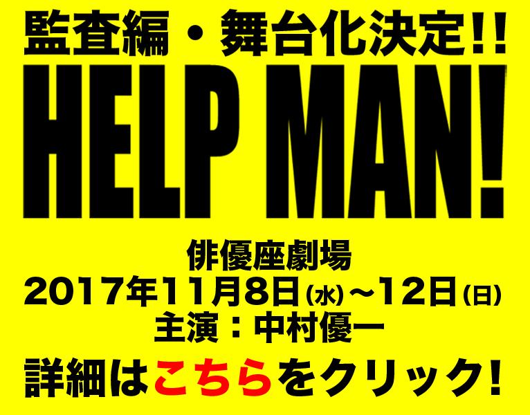舞台『HELP MAN!』俳優座劇場(2017年11月8日~12日)に行こう!