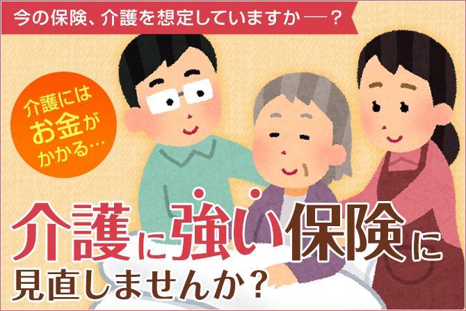 介護に強い、保険の見直しを検討しませんか?(PR)