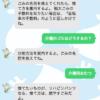 横浜市のごみ分別チャットボット「イーオ」が面白い!介護向けのチャットボットにも期待したい!