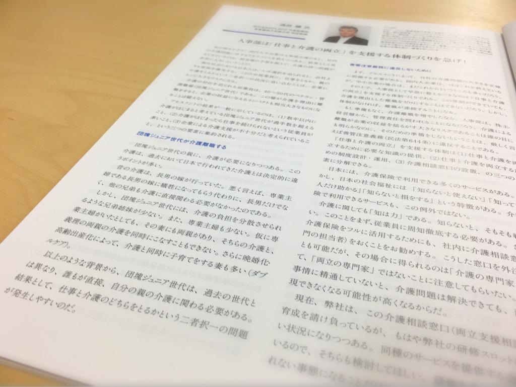 日本の人事部 LEADERS