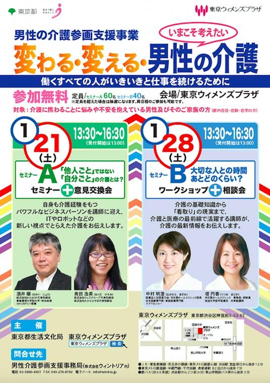 東京都主催の介護セミナー(無料)に KAIGO LAB 編集長が登壇します。