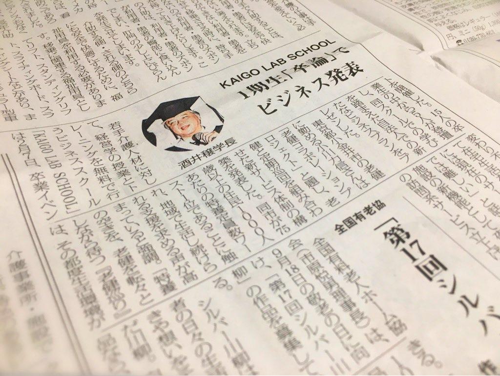 『シルバー産業新聞』(2017年3月10日)