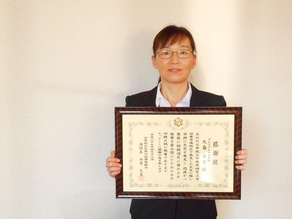 九島幸子さん