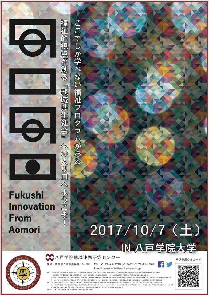 Fukushi Innovation From Aomori in 八戸学院大学