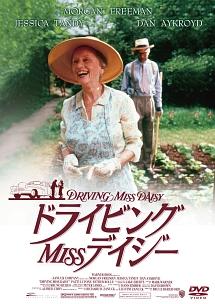 ドライビングMissデイジー[DVD]