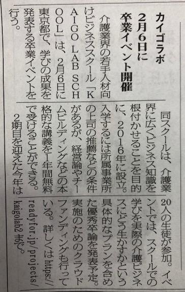 【メディア掲載28】KAIGO LAB SCHOOL 卒業イベント(2018年2月6日)
