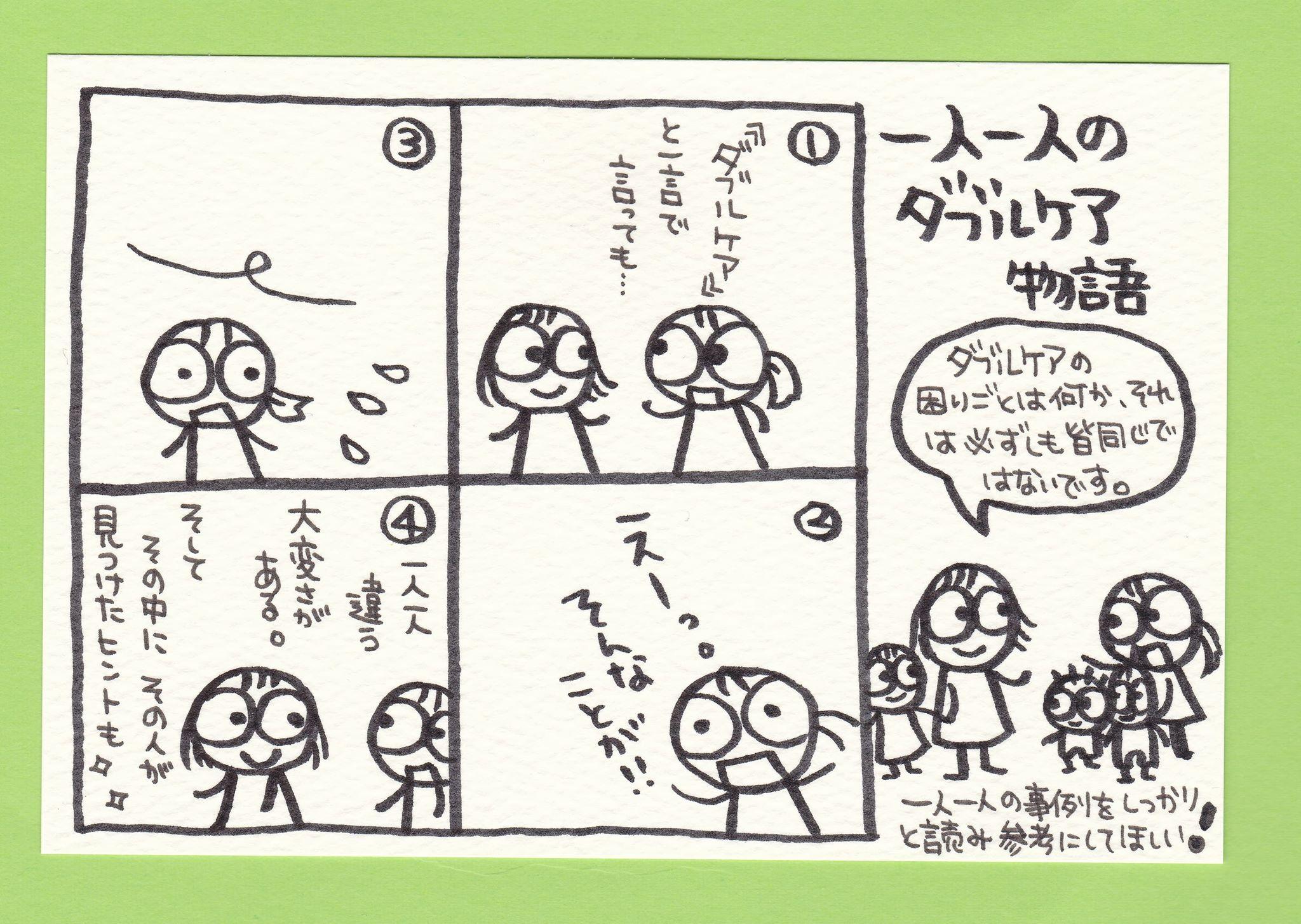 愛知県A子さんの場合(ダブルケア事例)