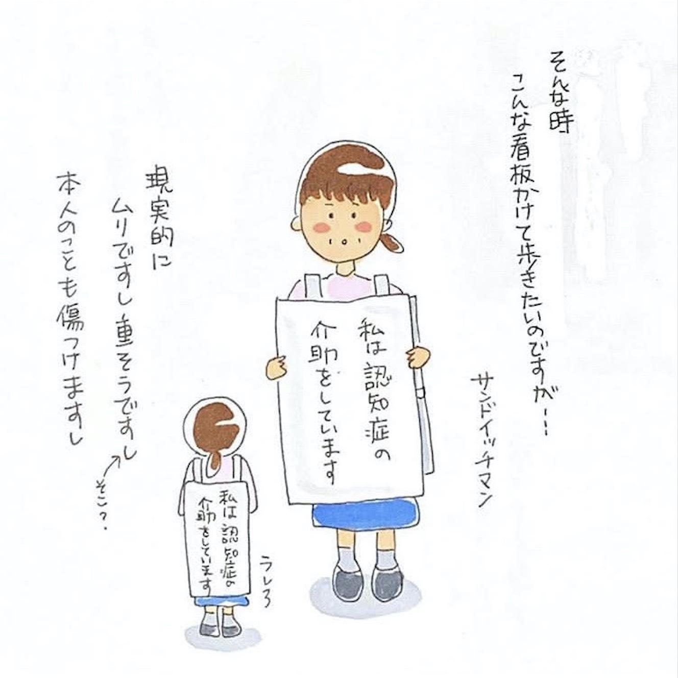 三丁目いちこさん_5